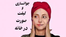 آموزش ماسک لیفت کننده پوست توسط گیسو دیبا