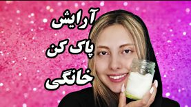 آموزش درست کردن آرایش پاک کن خانگی توسط گیسو دیبا